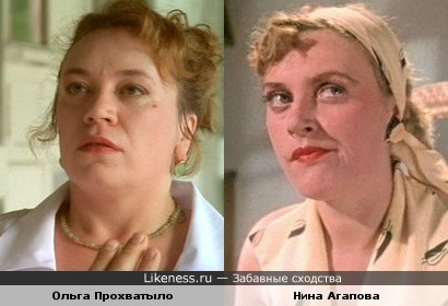 Ольга Прохватыло и Нина Агапова