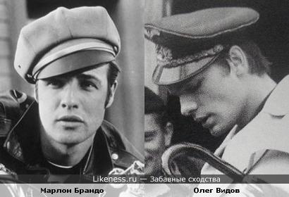 Марлон Брандо и Олег Видов