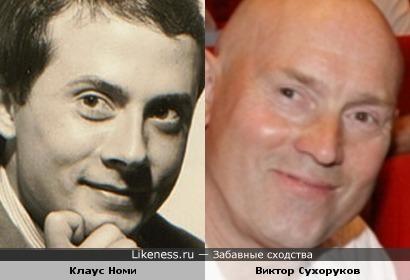 Клаус Номи, и Виктор Сухоруков