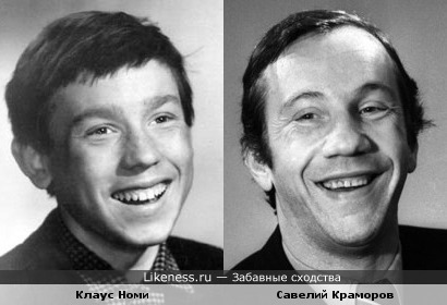 Клаус Номи и Савелий Краморов