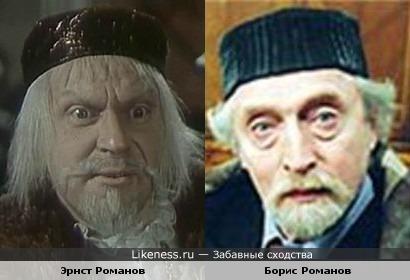 Эрнст Романов и Борис Романов - однофамильцы