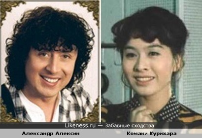 Александр Алексин и Комаки Курихара
