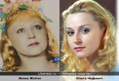 Ольга Медынич и Янина Жеймо
