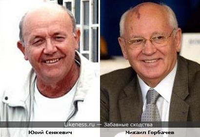 Юоий Сенкевич и Михаил Горбачев