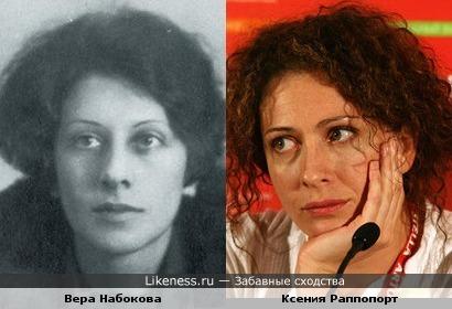 Вера Набокова и Ксения Раппопорт