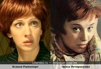 Ксения Раппопорт и Ирина Печерникова