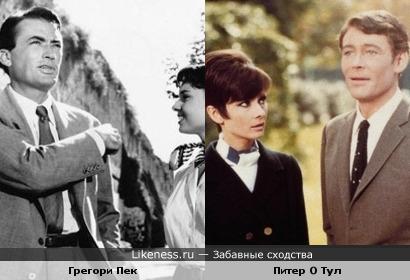 Грегори Пек и Питер О Тул оба с Одри Хепберн