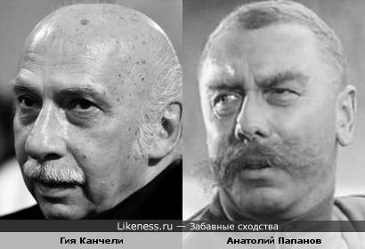 Гия Канчели и Анатолий Папанов