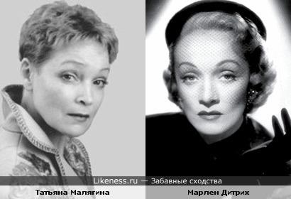 Татьяна Малягина и Марлен Дитрих