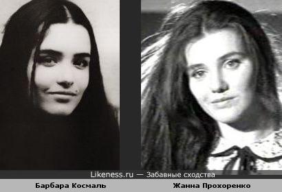Барбара Космаль и Жанна Прохоренко