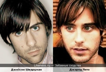 Джейсон Шварцман и Джаред Лето