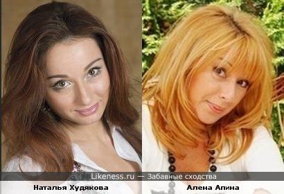 Наталья Худякова и Алена Апина