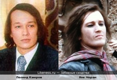 Леонид Каюров и Ник Моран
