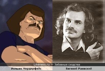 Уильям Мердерфейc и Евгений Раевский