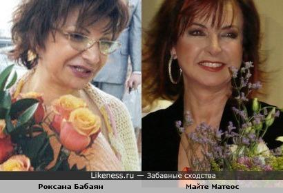 Роксана Бабаян и Майте Матеос