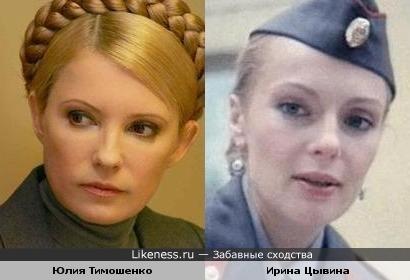 Юлия Тимошенко и Ирина Цывина