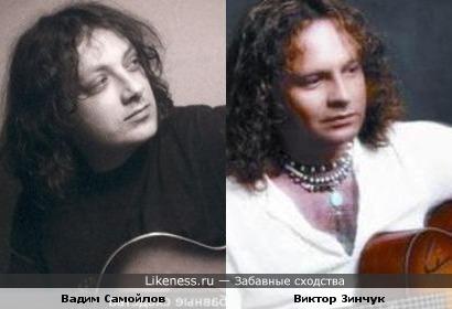 Вадим Самойлов и Виктор Зинчук