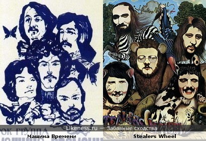 Машина Времени и Stealers Wheel