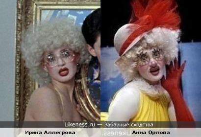 Ирина Аллегрова и Анна Орлова
