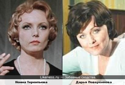 Нонна Терентьева и Дарья Повереннова