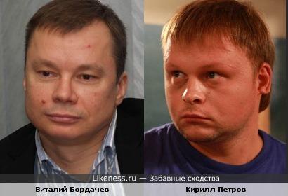 Виталий Бордачев и Кирилл Петров