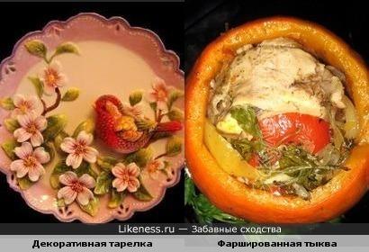 Декоративная тарелка и Фаршированная тыква