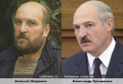 Алексей Петренко и Александр Лукашенко