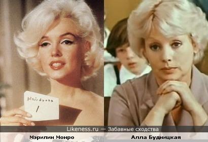 Мэрилин Монро и Алла Будницкая