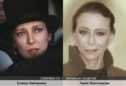 Елена Майорова и Майя Плисецкая