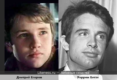 Дмитрий Егоров и Уоррен Битти