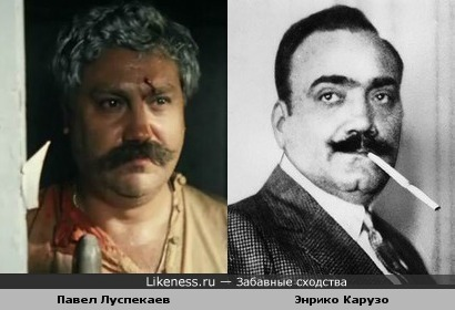 Павел Луспекаев и Энрико Карузо