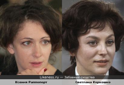Ксения Раппопорт и Светлана Коркошко