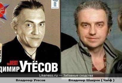 Владимир Утесов и Владимир Шахрин ( Чайф )