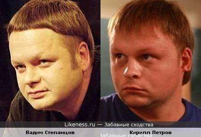 Вадим Степанцов и Кирилл Петров