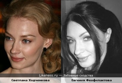 Светлана Ходченкова и Евгения Феофилактова