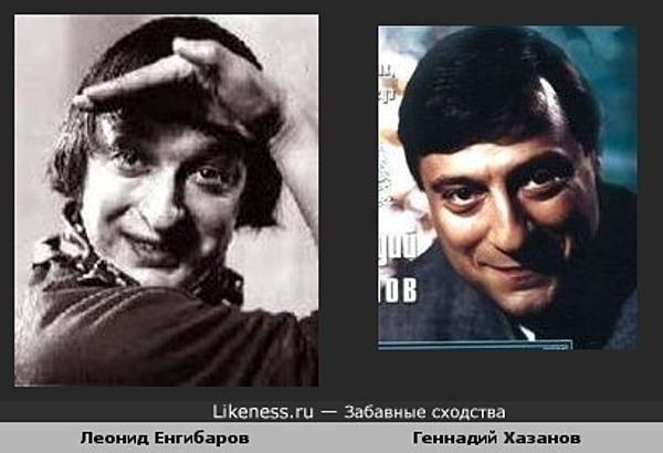 Леонид Енгибаров и Геннадий Хазанов