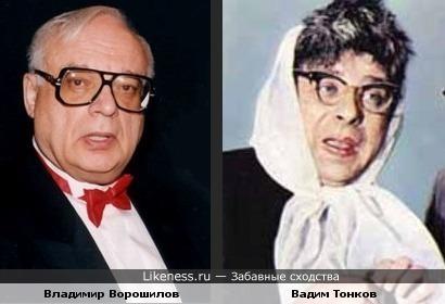 Владимир Ворошилов и Вадим Тонков