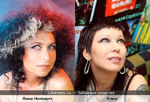 Лина Милович и Ёлка