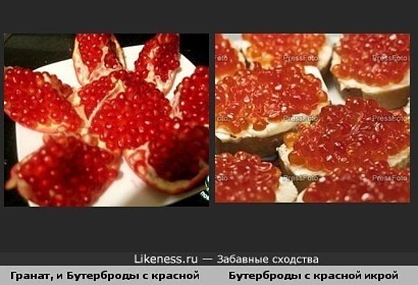 Гранаты как бутерброды с красной икрой