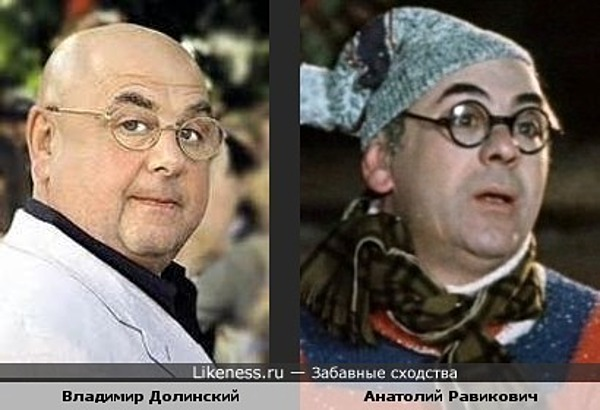 Владимир Долинский и Анатолий Равикович