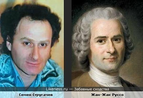 Семен Стругачев и Жан-Жак Руссо