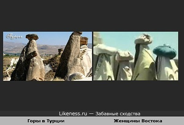 Горы в Турции и женщины Востока (Белое солнце пустыни)