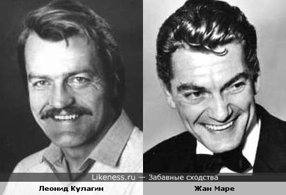 Леонид Кулагин похож на Жана Маре