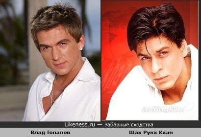 Влад Топалов похож на Шах Рука Кхана