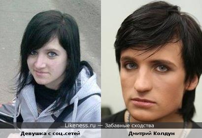 Девушка с vceti.by похожа на Дмитрия Колдуна