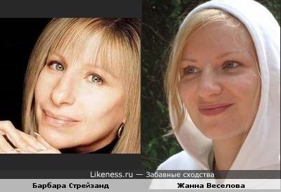 Жанна из НиНо похожа на Барбару Стрейзанд