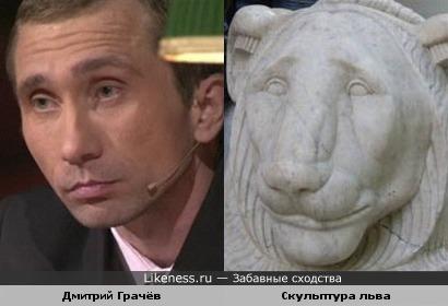 Лев слепленный с Дмитрия Грачева