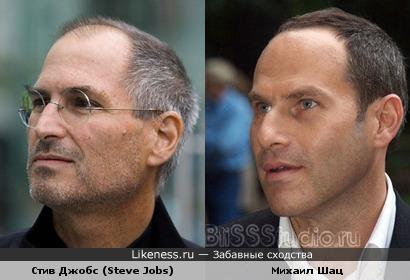 Стив Джобс и Михаил Шац похожи