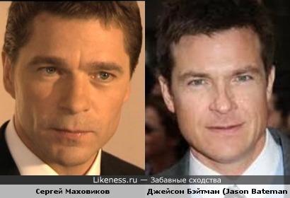 Сергей Маховиков похож на Джейсона Бэйтмана