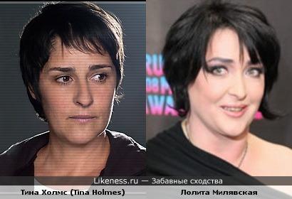 Тина Холмс и Лолита Милявская похожи
